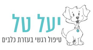לוגו יעל טל טיפול רגש בעזרת כלבים